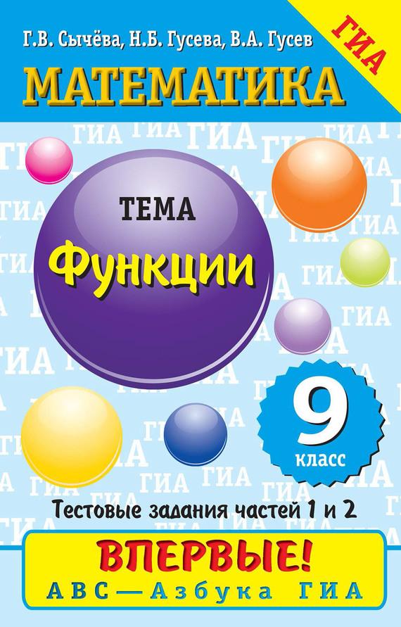 В. А. Гусев Математика. Функции сергеев и н математика задачи с ответами и решениями