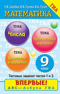 В. А. Гусев - Математика. Числа и буквенные выражения. Преобразование выражений