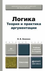Логика. Теория и практика аргументации 3-е изд., испр. и доп. Учебник и практикум