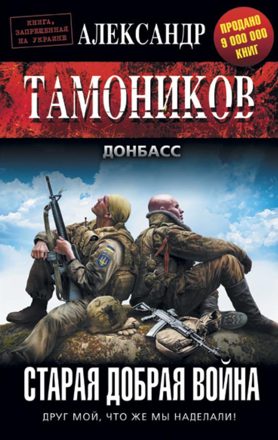 Александр Тамоников Старая добрая война