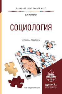 Кухарчук, Дмитрий Владимирович  - Социология. Учебник и практикум для прикладного бакалавриата