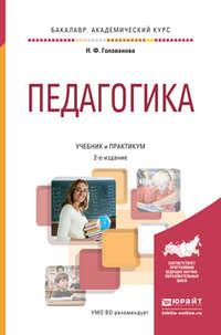 Голованова, Надежда Филипповна  - Педагогика 2-е изд., пер. и доп. Учебник и практикум для академического бакалавриата