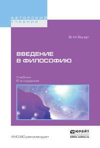 Вундт, Вильгельм Максимилиан  - Введение в философию 5-е изд. Учебник для вузов