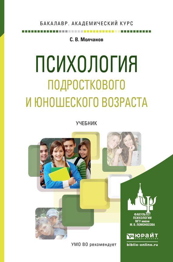 Психология подросткового и юношеского возраста. Учебник для академического бакалавриата