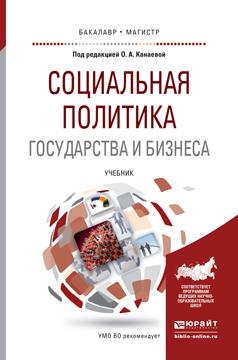Скачать Николай Александрович Пруель бесплатно Социальная политика государства и бизнеса. Учебник для бакалавриата и магистратуры