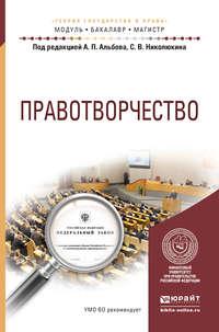 Терениченко, Алексей Александрович  - Правотворчество. Учебное пособие для бакалавриата и магистратуры