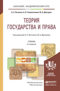 Дмитриев, Юрий Альбертович  - Теория государства и права 4-е изд., пер. и доп. Учебник для академического бакалавриата