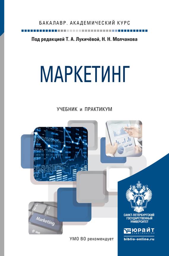 Николай Николаевич Молчанов Маркетинг. Учебник и практикум для академического бакалавриата