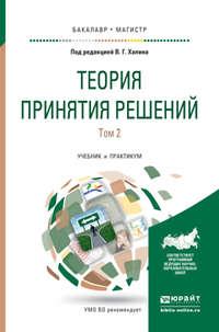 - Теория принятия решений в 2 т. Том 2. Учебник и практикум для бакалавриата и магистратуры