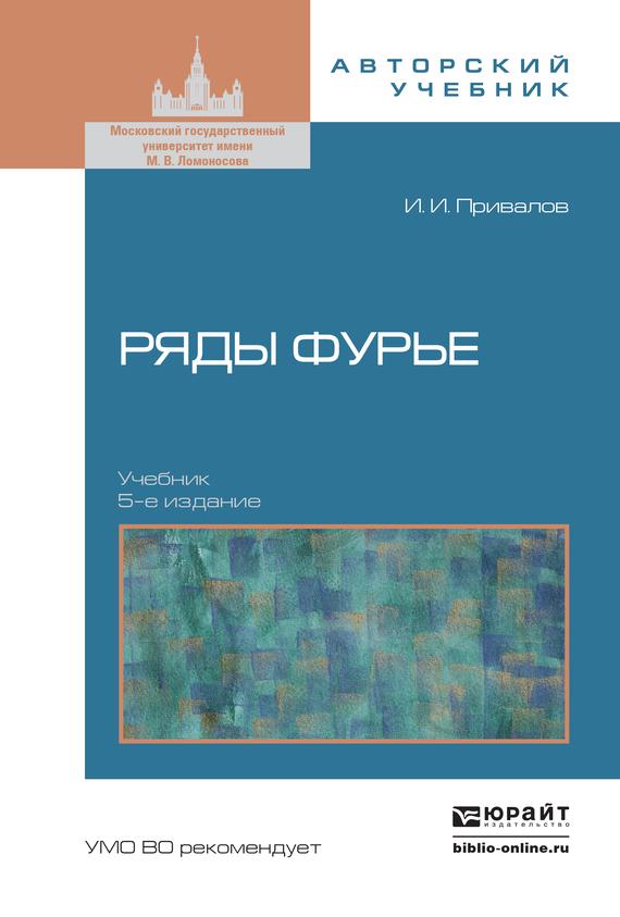 Ряды фурье 5-е изд. Учебник для вузов
