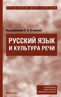 А. В. Голубева Русский язык и культура речи. Учебник для ссузов