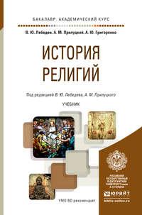 Лебедев, Владимир Юрьевич  - История религий. Учебник для академического бакалавриата