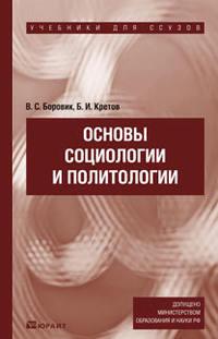 Кретов, Борис Иванович  - Основы социологии и политологии. Учебник для ссузов