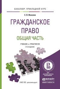 - Гражданское право. Общая часть 2-е изд., пер. и доп. Учебник и практикум для прикладного бакалавриата