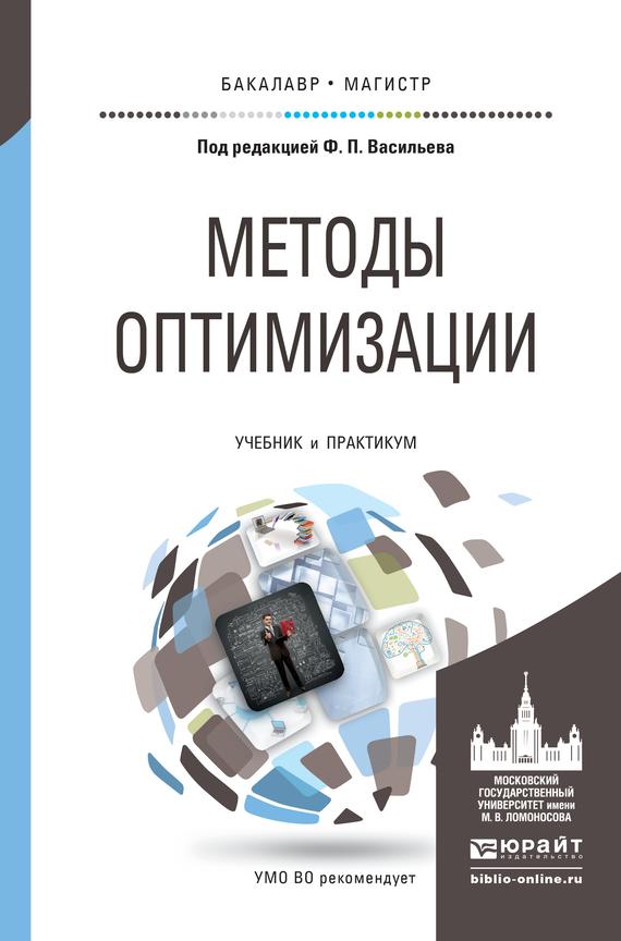 Методы оптимизации. Учебник и практикум для бакалавриата и магистратуры