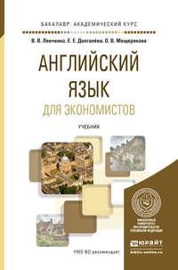 Левченко, Виктория Викторовна  - Английский язык для экономистов. Учебник для академического бакалавриата