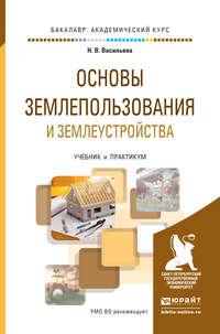 - Основы землепользования и землеустройства. Учебник и практикум для академического бакалавриата