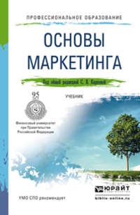 Карпова, Светлана Васильевна  - Основы маркетинга. Учебник для СПО