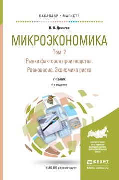 Микроэкономика в 2 т. Т. 2. Рынки факторов производства. Равновесие. Экономика риска 4-е изд. Учебник для бакалавриата и магистратуры