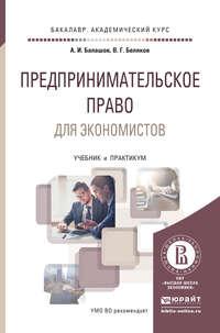 Балашов, Алексей Игоревич  - Предпринимательское право для экономистов. Учебник и практикум для академического бакалавриата