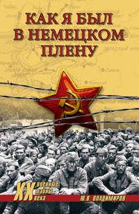 Владимиров, Юрий  - Как я был в немецком плену