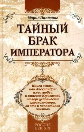 захватывающий сюжет в книге Морис Жорж Палеолог