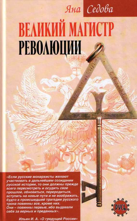 Книга Великий магистр революции