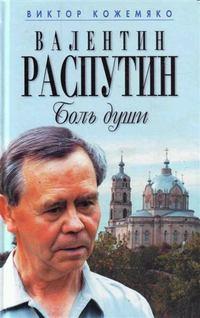 - Валентин Распутин. Боль души