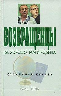 Куняев, Станислав  - Возвращенцы. Где хорошо, там и родина
