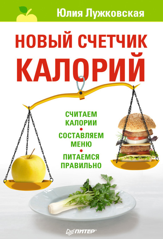 Юлия Лужковская Новый счетчик калорий надина в ред будь стройной всегда