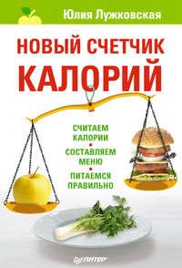 Лужковская, Юлия  - Новый счетчик калорий