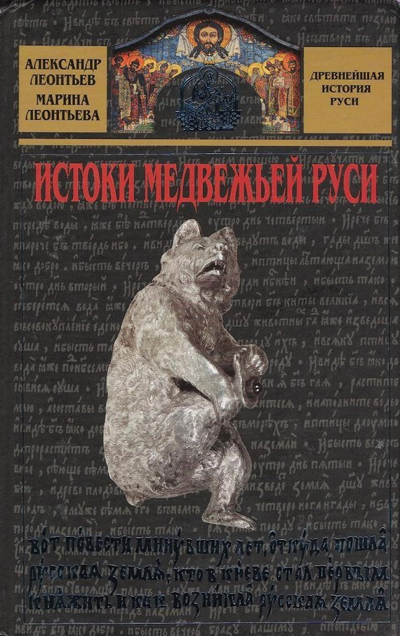 Александр Леонтьев Истоки медвежьей Руси ирина щукина у медведя на бору книга сказок