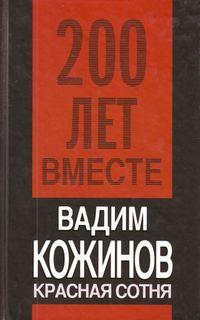 Кожинов, Вадим  - Красная сотня