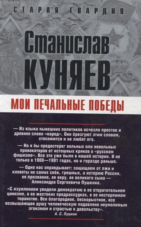 Обложка книги Мои печальные победы, автор Куняев, Станислав