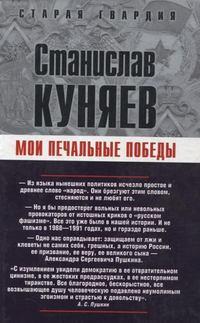 Куняев, Станислав  - Мои печальные победы