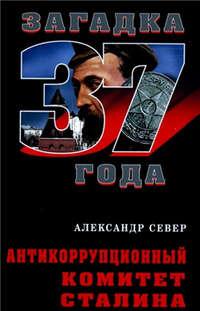 Север, Александр  - Антикоррупционный комитет Сталина