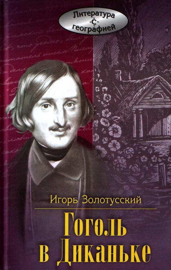 Игорь Золотусский Гоголь в Диканьке фигурароста номер на коляску игорь