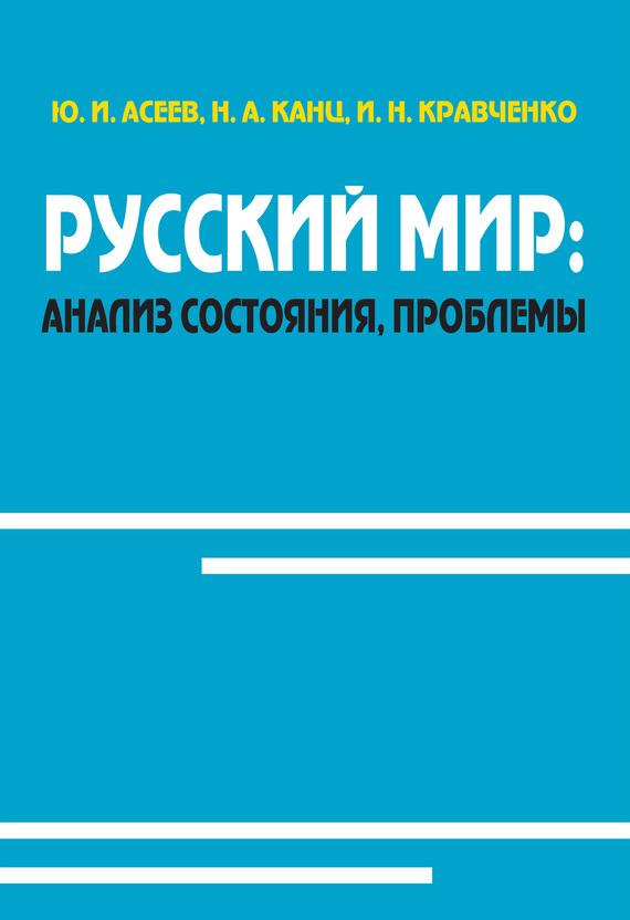 Русский мир: анализ состояния, проблемы