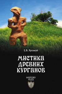Яровой, Евгений  - Мистика древних курганов