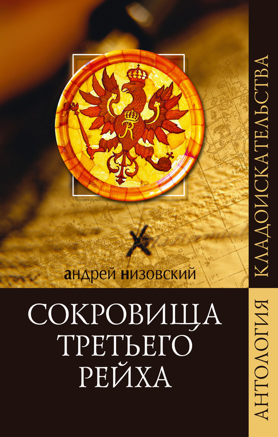 Андрей Низовский Сокровища Третьего рейха битти о загадка пропавшей экспедиции