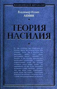 - Теория насилия (сборник)