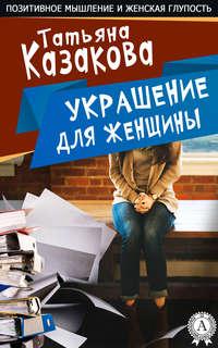 Казакова, Татьяна  - Украшение для женщины