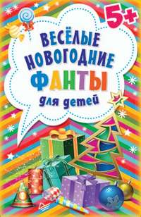 Отсутствует - Весёлые новогодние фанты для детей
