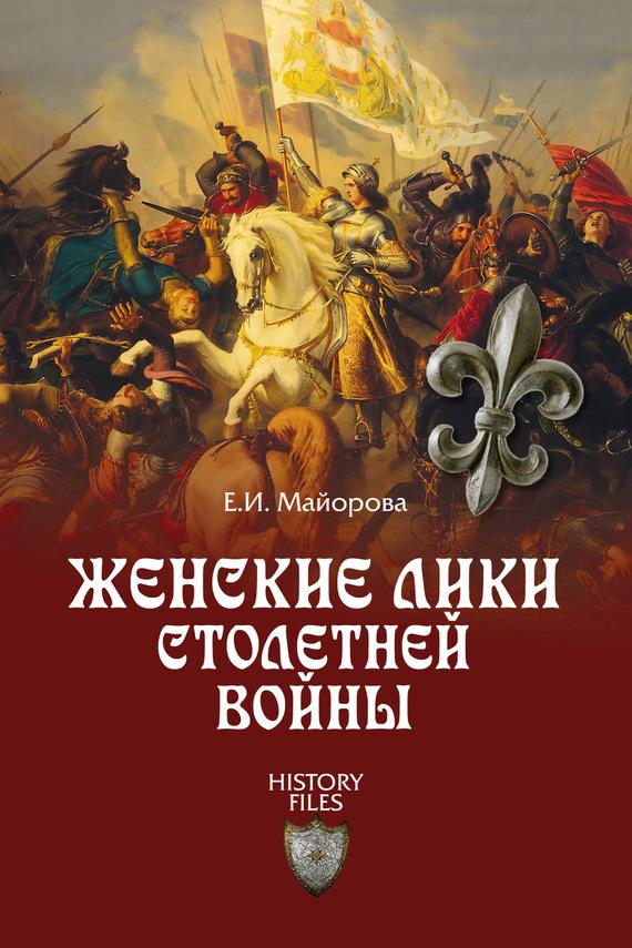 Обложка книги Женские лики Столетней войны, автор Майорова, Елена