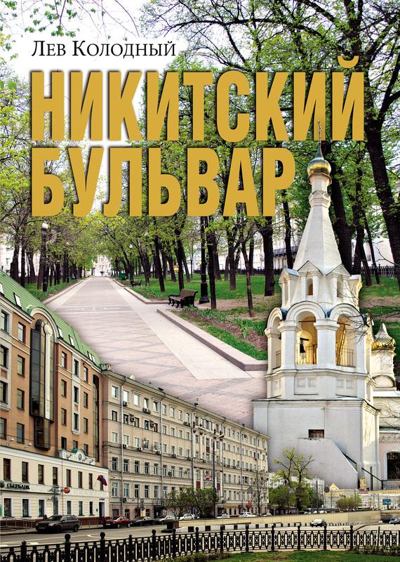 Лев Колодный Никитский бульвар проездные на автобус где в москве