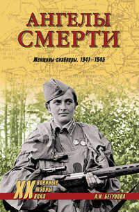 Бегунова, Алла  - Ангелы смерти. Женщины-снайперы. 1941-1945