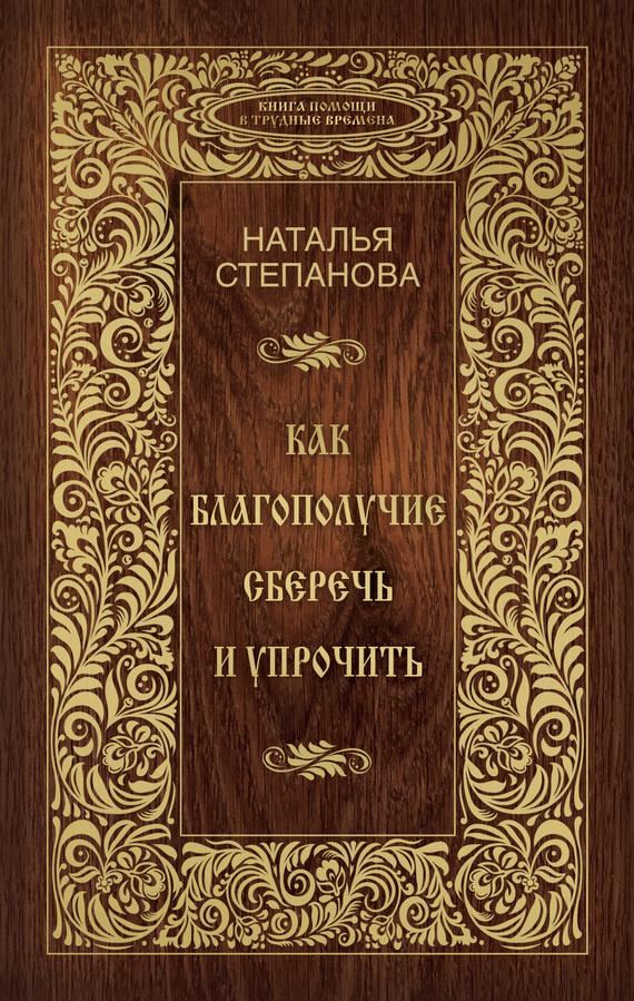 Наталья Степанова Как благополучие сберечь и упрочить как с помощью заговоров очень срочно и быстро продать автомобиль
