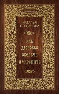 Степанова, Наталья  - Как здоровье сберечь и укрепить