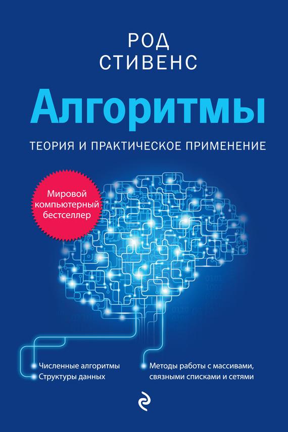 Род Стивенс. Алгоритмы. Теория и практическое применение