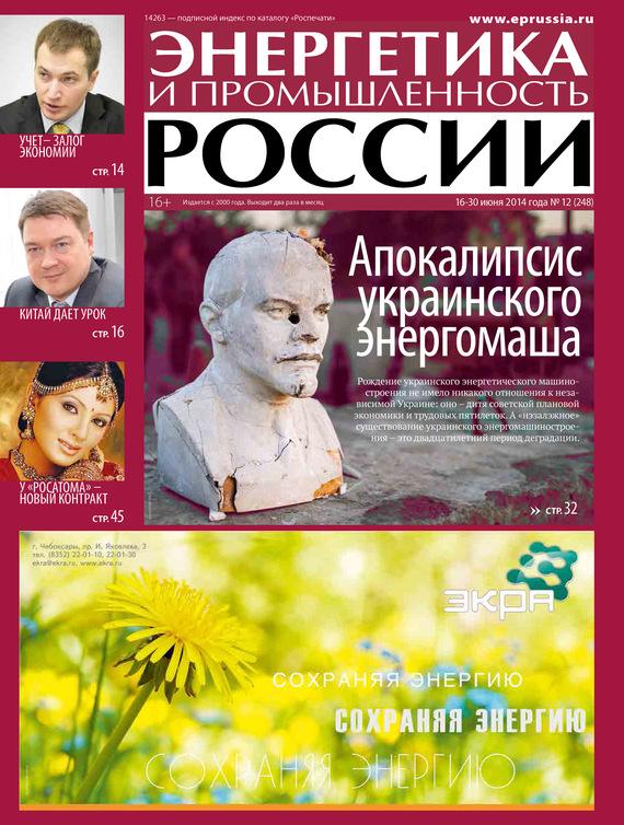 Отсутствует Энергетика и промышленность России №12 2014